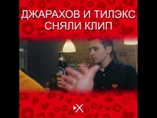 Джарахов и Тилэкс сняли клип