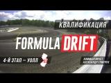 4 Этап Formula Drift — Уолл, Нью-Джерси  Квалификация
