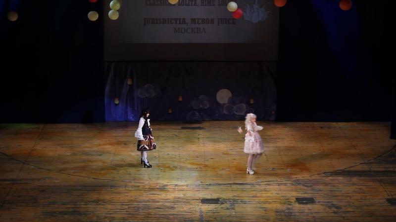 Classical Lolita and Hime Lolita : Классическая лолита, Химэ Лолита — Jurisdictia, Meron Juice — Москва - Oni no Yoru 2017 » Freewka.com - Смотреть онлайн в хорощем качестве