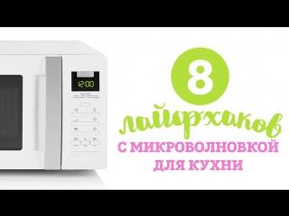8 лайфхаков с микроволновкой [Рецепты Bon Appetit]
