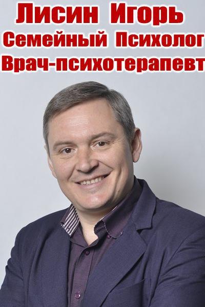 Игорь Лисин