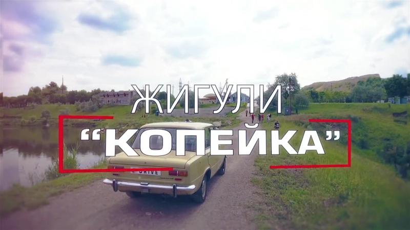 DRIVE | Анонс ВАЗ 2101