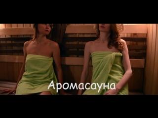 """СПА-программа """"Релакс"""""""