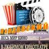 Кинотеатр Павловский
