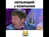 непьющий в компании)))