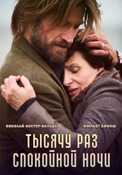 Тысячу раз «спокойной ночи» (2013) Николай Костер-Вальдау