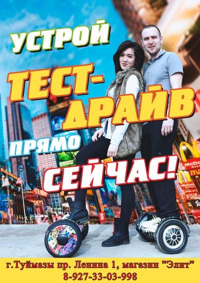 Гироскутеры Туймазы-Октябрьский   ВКонтакте 9aa5e8c2ab6