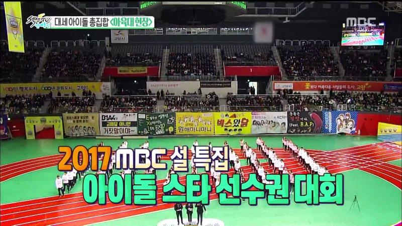 [RAW|VK][22.01.2017] Monsta X (cut) - ISAC 2017 (Idol Star Athletics Championships) @ SectionTV