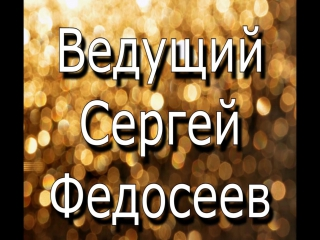 Ведущий Сергей Федосеев Севастополь/Симферополь/Крым