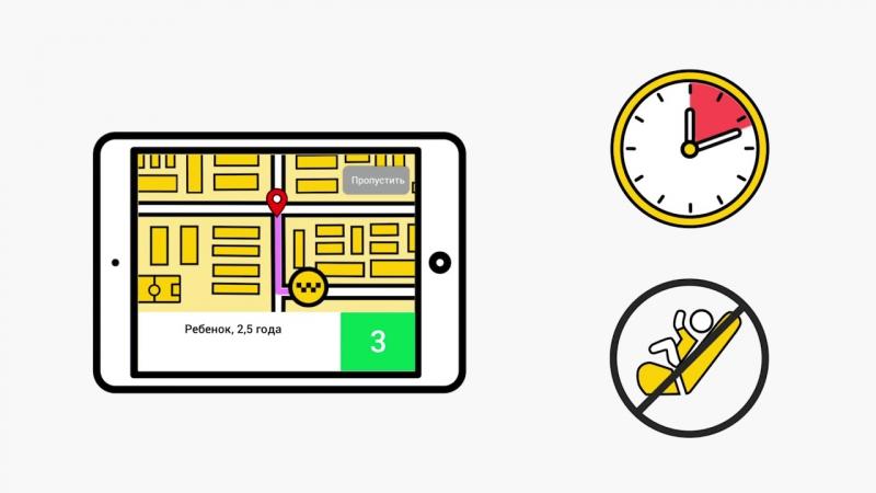 Как получать больше заказов в Яндекс.Такси
