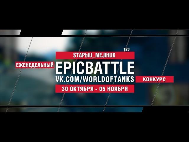 EpicBattle : STAPbIU_MEJIHUK / T20 (конкурс: 30.10.17-05.11.17) [World of Tanks]