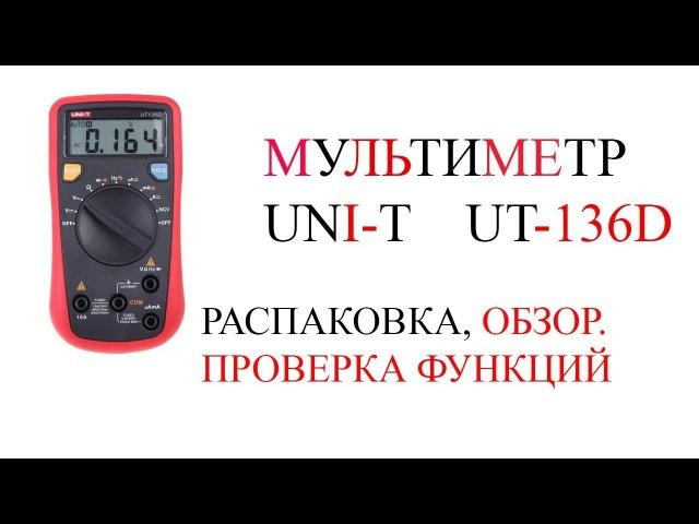 Мультиметр UNI-T UT-136D. ОБЗОР, ПРОВЕРКА ФУНКЦИЙ.