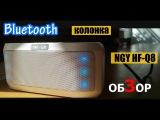 Bluetooth колонка NGY HF-Q8 (ОБЗОР)