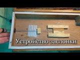 Тюнинг фисгармонии №1 - 2\10 (Устройство заслонки подачи воздуха)