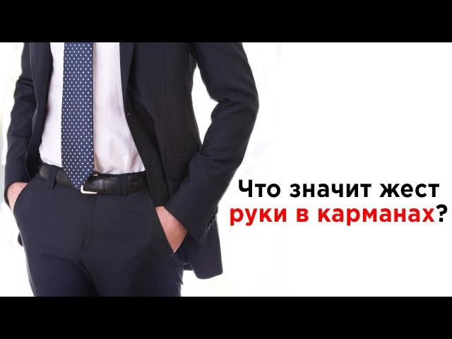 Язык телодвижений: Жесты руки в карманах 12