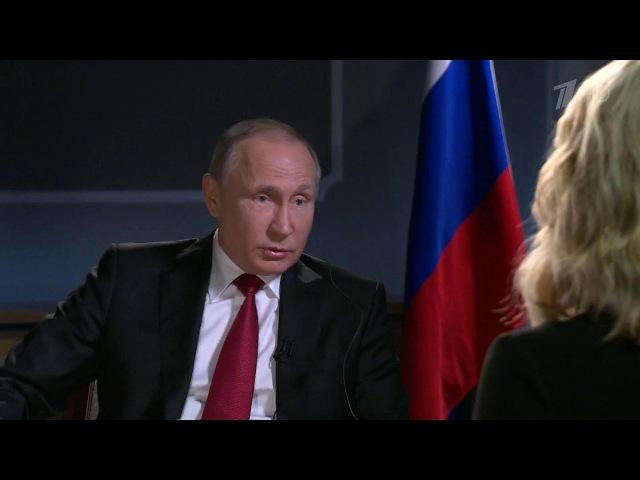 Вцентре внимания мировых СМИ интервью Владимира Путина телеканалу NBC News Новости Первый канал