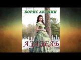 БОРИС АКУНИН. АЗАЗЕЛЬ (ГЛАВЫ 11-13)