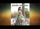 БОРИС АКУНИН. АЗАЗЕЛЬ ГЛАВЫ 11-13