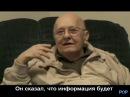 Исповедь пенсионера ЦРУ текст озвучил РОР