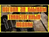Сталкер Чистое Небо 14 Тёмная Долина Интересные броники Таинственный подвал Огр ...