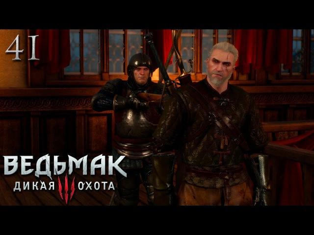 Прохождение Ведьмак 3: Дикая охота - 41 (Чертов маньяк)