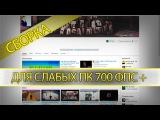 СБОРКА ДЛЯ СЛАБЫХ КОМПЬЮТЕРОВ GTA SAMP ОТ SANTIAGO_ASALA СТИЛЛЕР В КОМПЛЕКТЕ