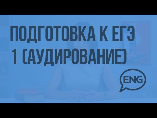 Подготовка к ЕГЭ 1 (Аудирование). Видеоурок по английскому языку 10-11 класс