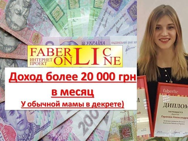 Посчитала доходы и ОБАЛДЕЛА Компания заплатила более 65000 грн за 3 месяца!