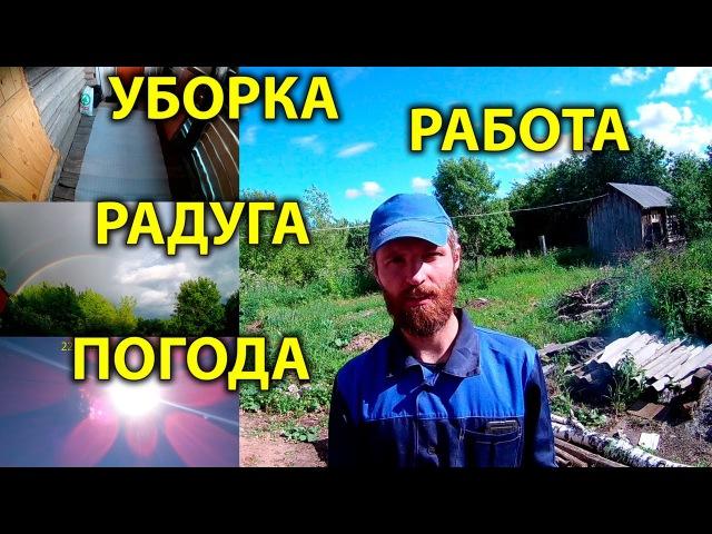 Уборка, радуга, погода, работа День в деревне