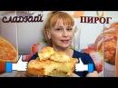 Сладкий пирог к чаю легкий как пух - простой быстрый вкусный рецепт выпечки