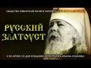 РУССКИЙ ЗЛАТОУСТ (фильм)