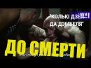 О беспределе в Беларуси. НИН 20