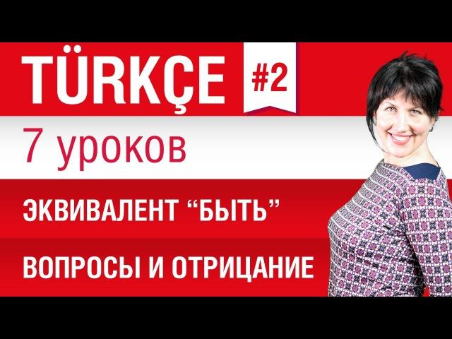 Урок 2. Турецкий язык за 7 уроков для начинающих. Эквивалент глагола «быть». Елена...