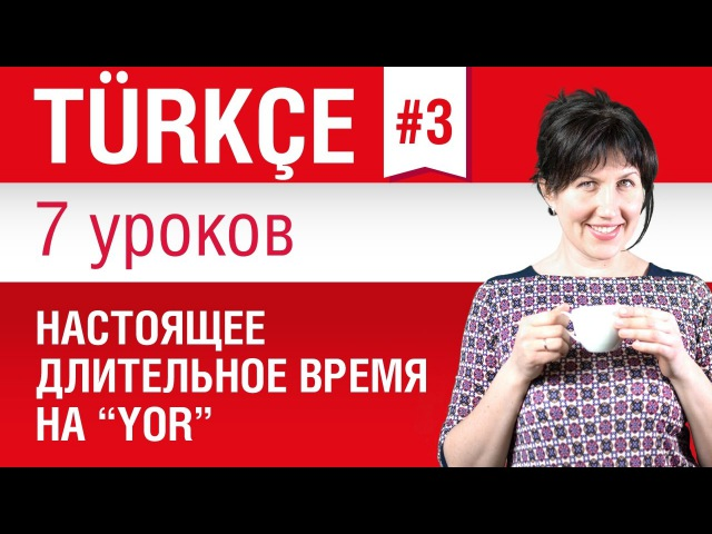 Урок 3. Турецкий язык за 7 уроков для начинающих. Настоящее длительное время. Елен...