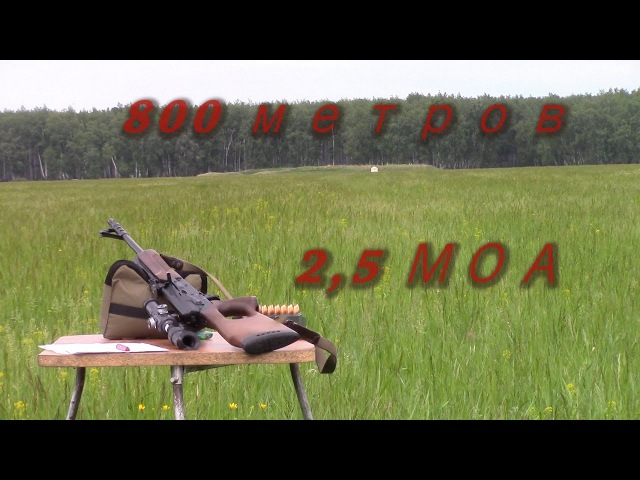 Вепрь-308 на 800 метрах стреляет в 2,5 МОА 1300 метров не за горами