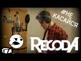 KIR REC ODA - #Не Касайся studio