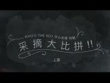 #WHOS THE BOY 08#  开心农场 上集