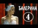 Балерина 4 серия 2017 Мелодрама Новинка сериал