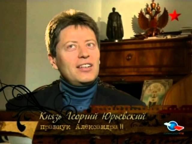 Слабость силы. ( 4 серия из 4 ) . Александр II и Юрьевская