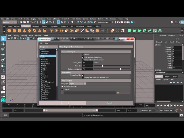 Создание 3-D мультфильмов в программе MAYA. Урок 1. Первый запуск программы