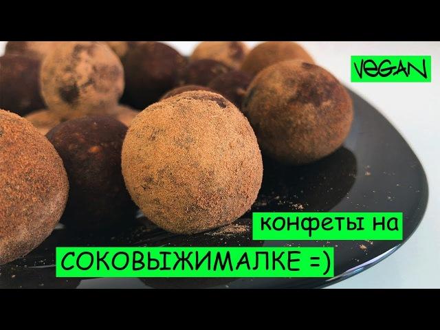 Веган конфеты на соковыжималке / простой и лёгкий рецепт