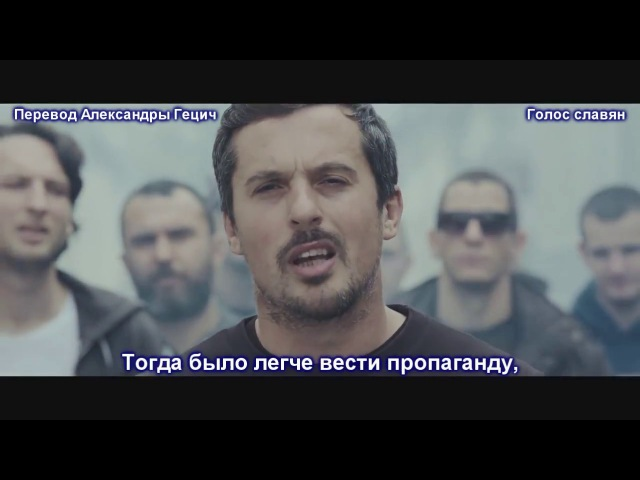 Београдски Синдикат - Систем те лаже (перевод с сербского)
