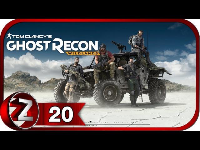 Tom Clancys Ghost Recon Wildlands Прохождение на русском 20 - Фанатка Сантера [FullHD|PC]
