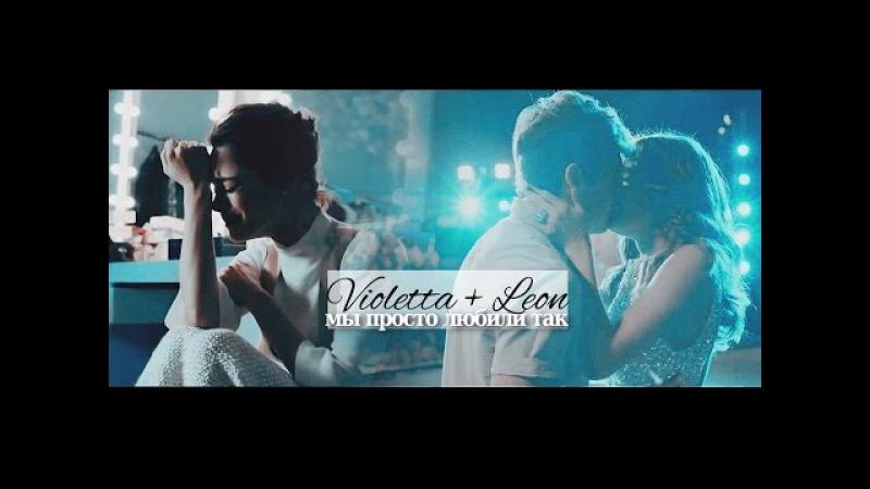 ►Violetta Leon || мы просто любили так