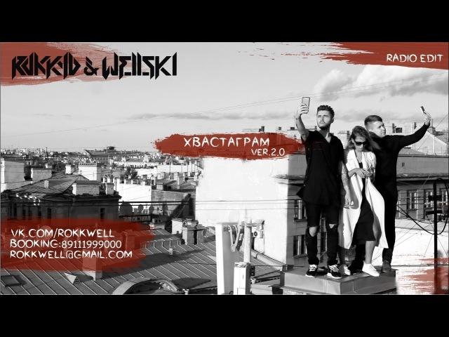 ROKKYD WELLSKI - ХВАСТАГРАМ VER. 2.0 (LYRIC VIDEO)