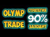 ЛУЧШАЯ СТРАТЕГИЯ ДЛЯ ОЛИМП ТРЕЙД 🔥 90% В ПЛЮС! 🔥