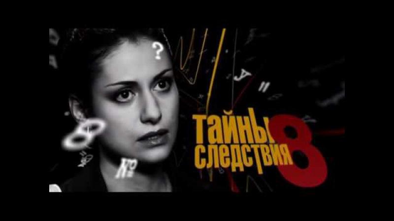 Тайны следствия 8 сезон 2 серия- Превышение власти №2