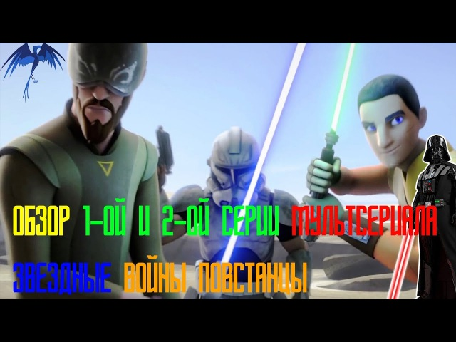 Обзор 1-ой серии 3 сезона мультсериала Звездные войны повстанцы.