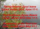 Аз ПА РИк 8 0126 Пробудження Душі Івана Сірка. Кодак 2010. Крок 17-1.