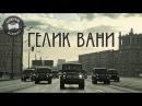 Полиграф ШарикOFF - Гелик Вани ПРЕМЬЕРА КЛИПА, 2016